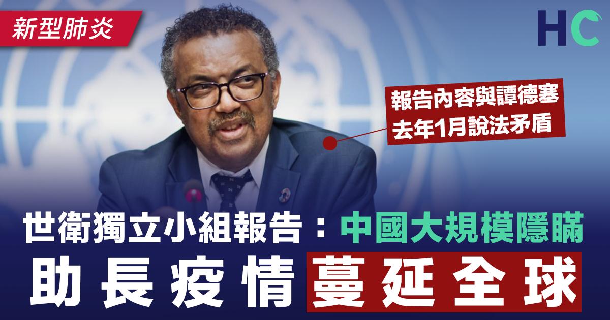 世衛獨立小組:中國大規模隱瞞 助長疫情蔓延全球