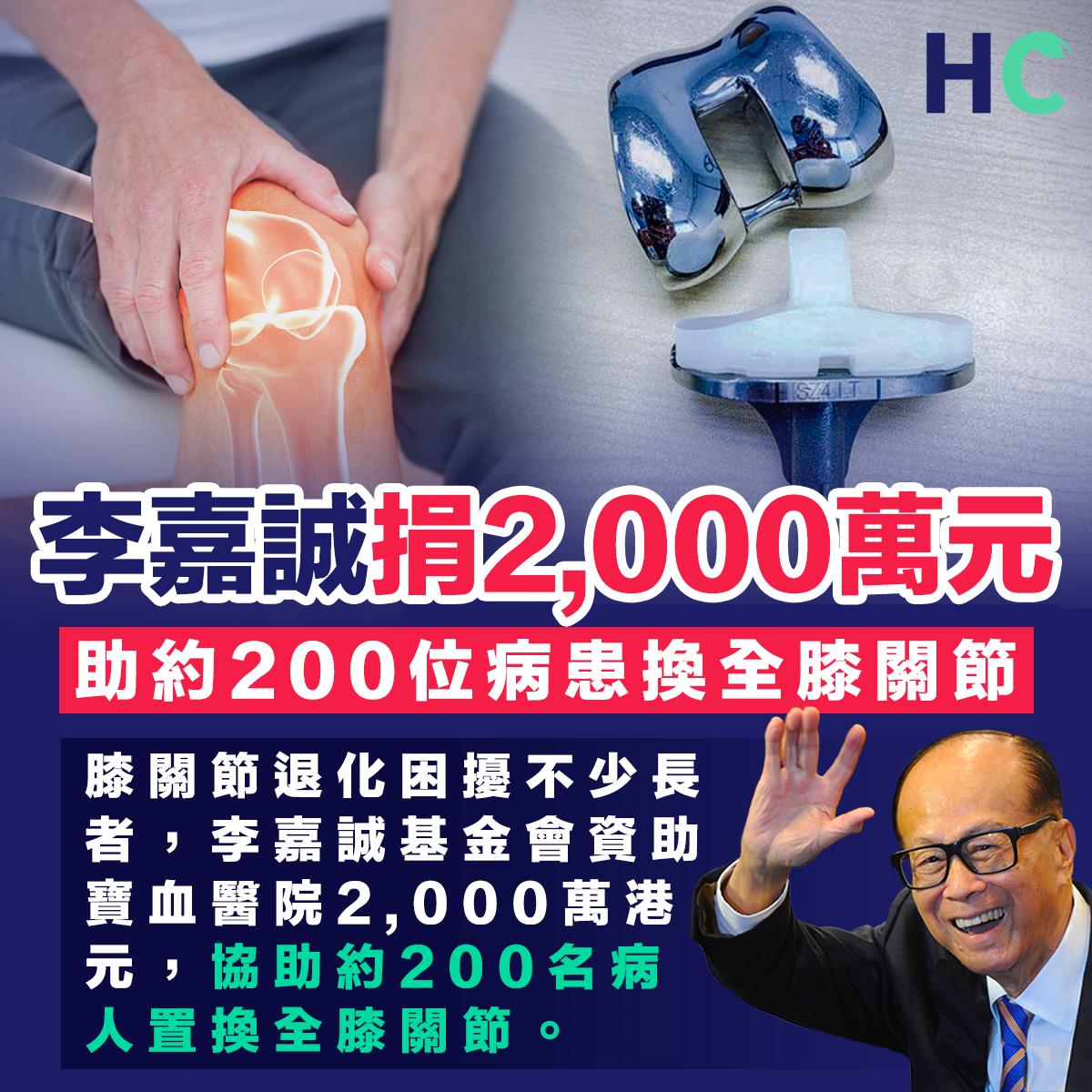 李嘉誠捐2,000萬元 助約200位病患換全膝關節
