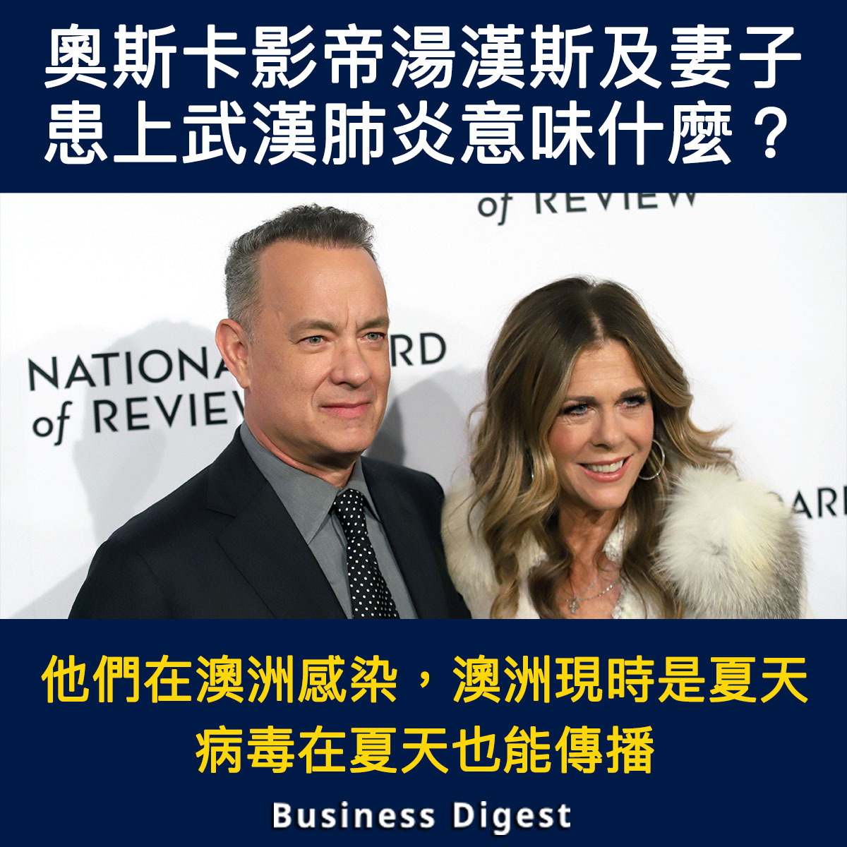 【武漢肺炎】奧斯卡影帝湯漢斯及妻子患上武漢肺炎意味什麼?病毒在夏天也能傳播