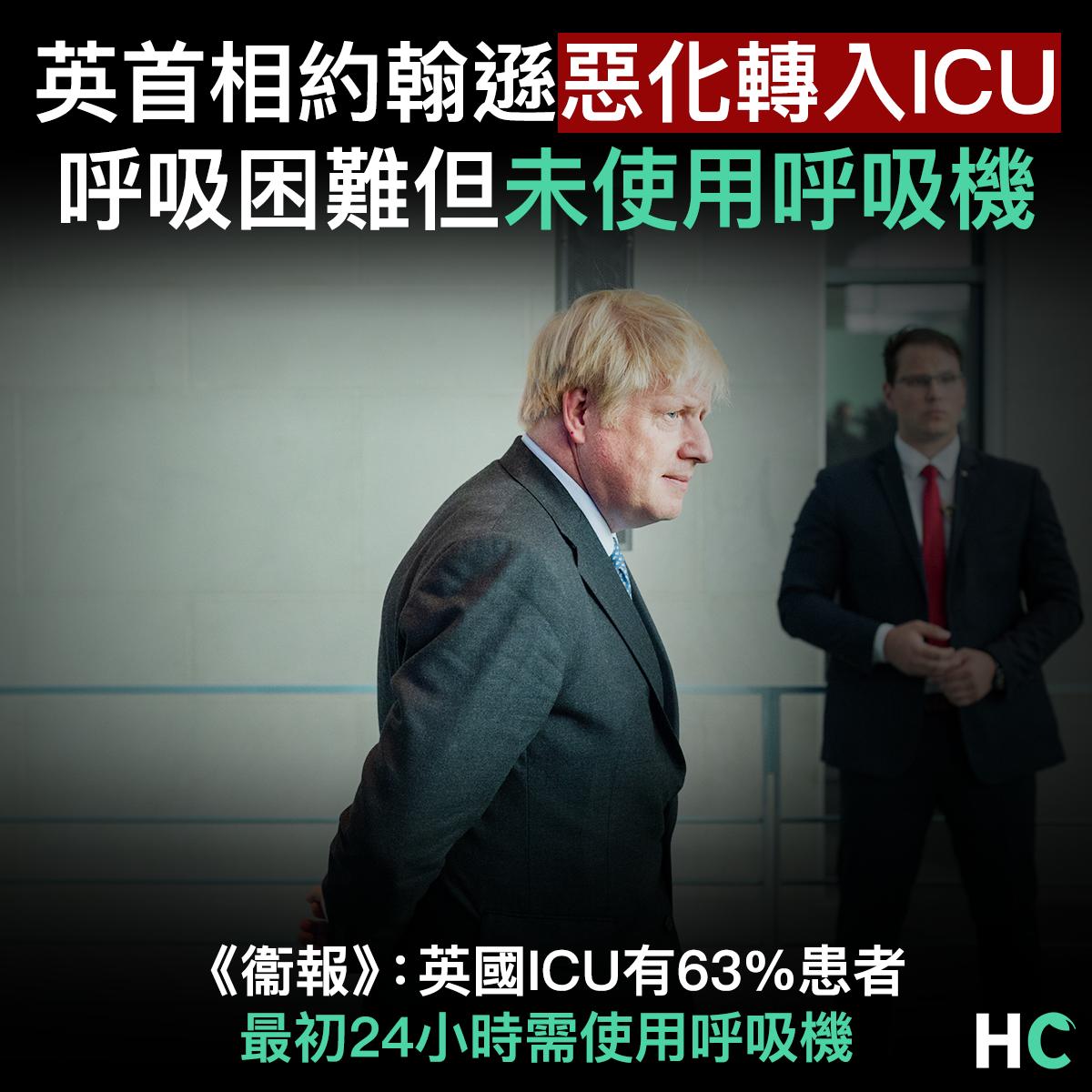【#武漢肺炎】英首相約翰遜惡化轉入ICU 呼吸困難但未使用呼吸機