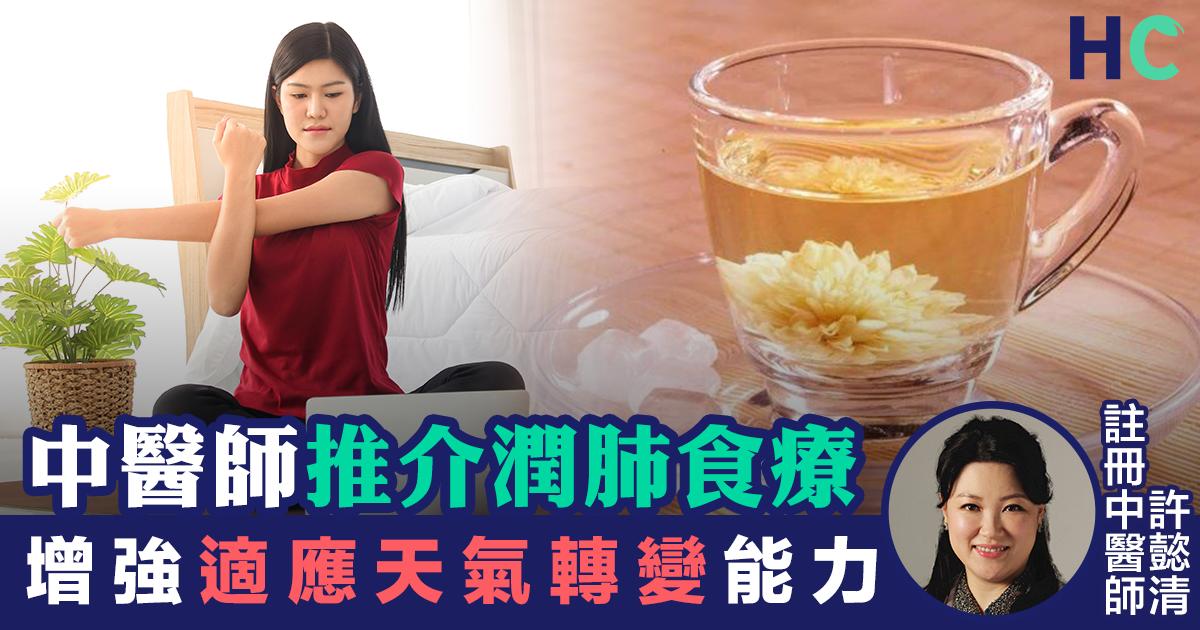 【營養食物】中醫師推介潤肺食療 增強適應天氣轉變能力