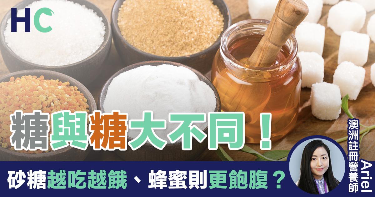 糖與糖大不同!砂糖讓你越吃越餓、蜂蜜反而更飽腹?