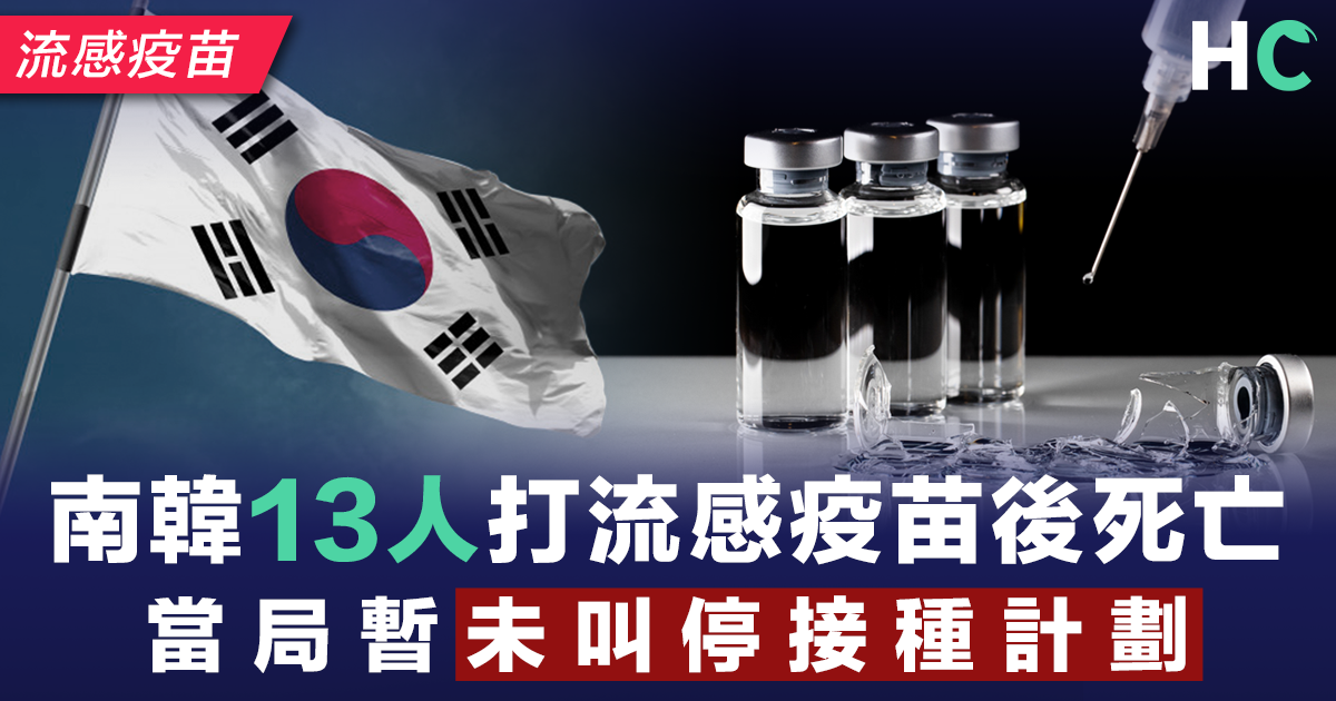 南韓13人打流感疫苗後死亡 當局暫未叫停接種計劃