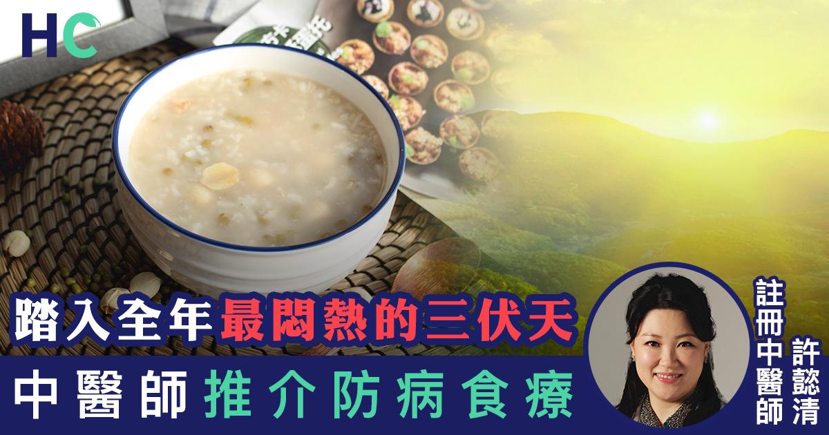【#營養食物】踏入全年最悶熱的三伏天 中醫師推介防病食療