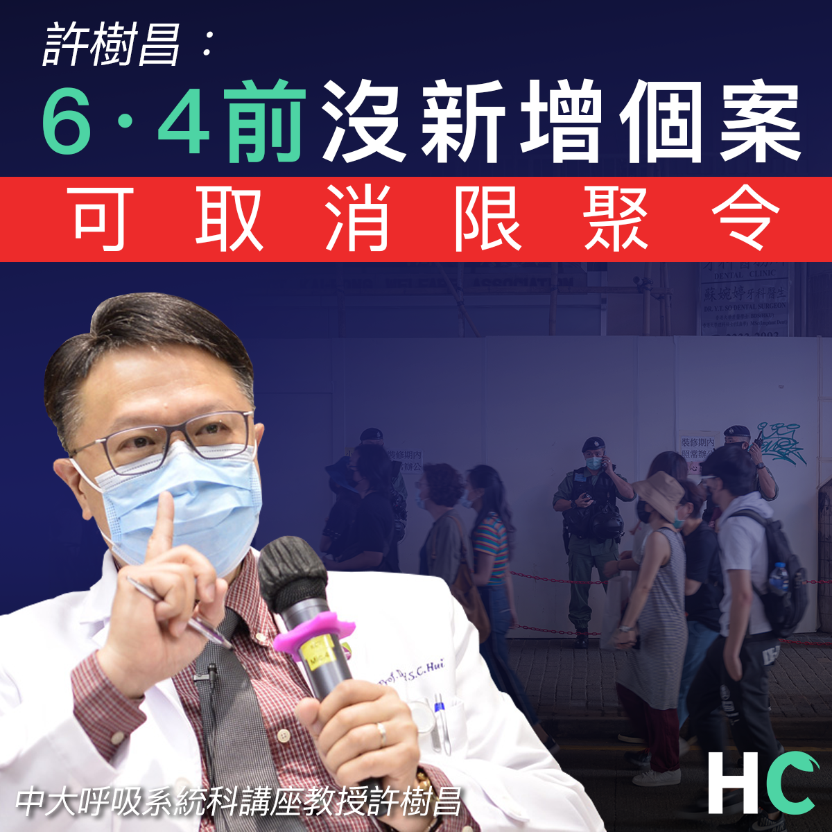 【#新型肺炎】許樹昌:6‧4前沒新增個案 可以取消限聚令