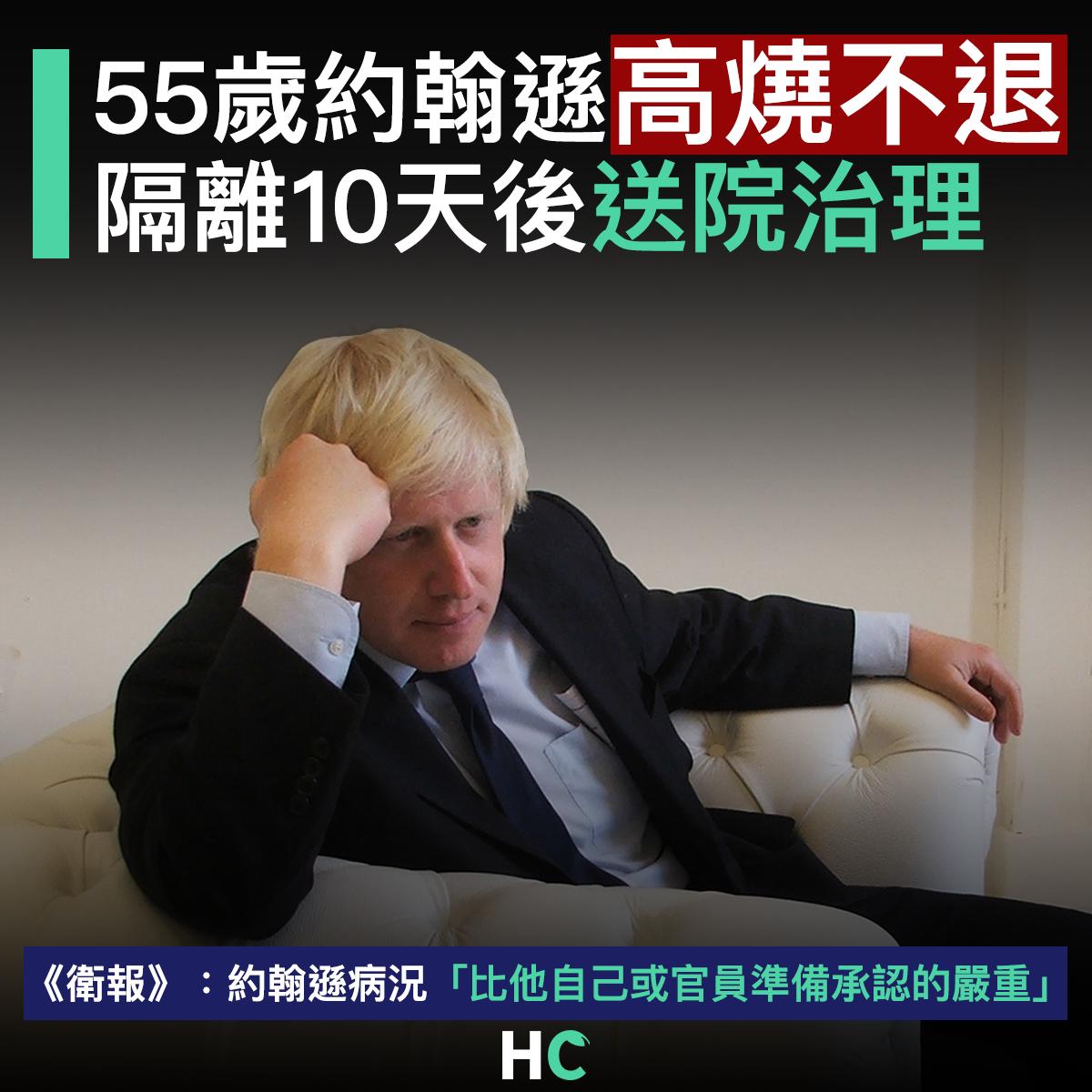 【#武漢肺炎】55歲約翰遜高燒不退 隔離10天後送院治理