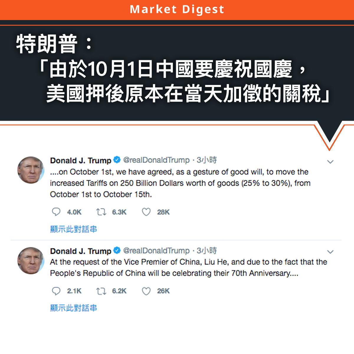 特朗普:「由於10月1日中國要慶祝國慶,美國押後原本在當天加徵的關稅」