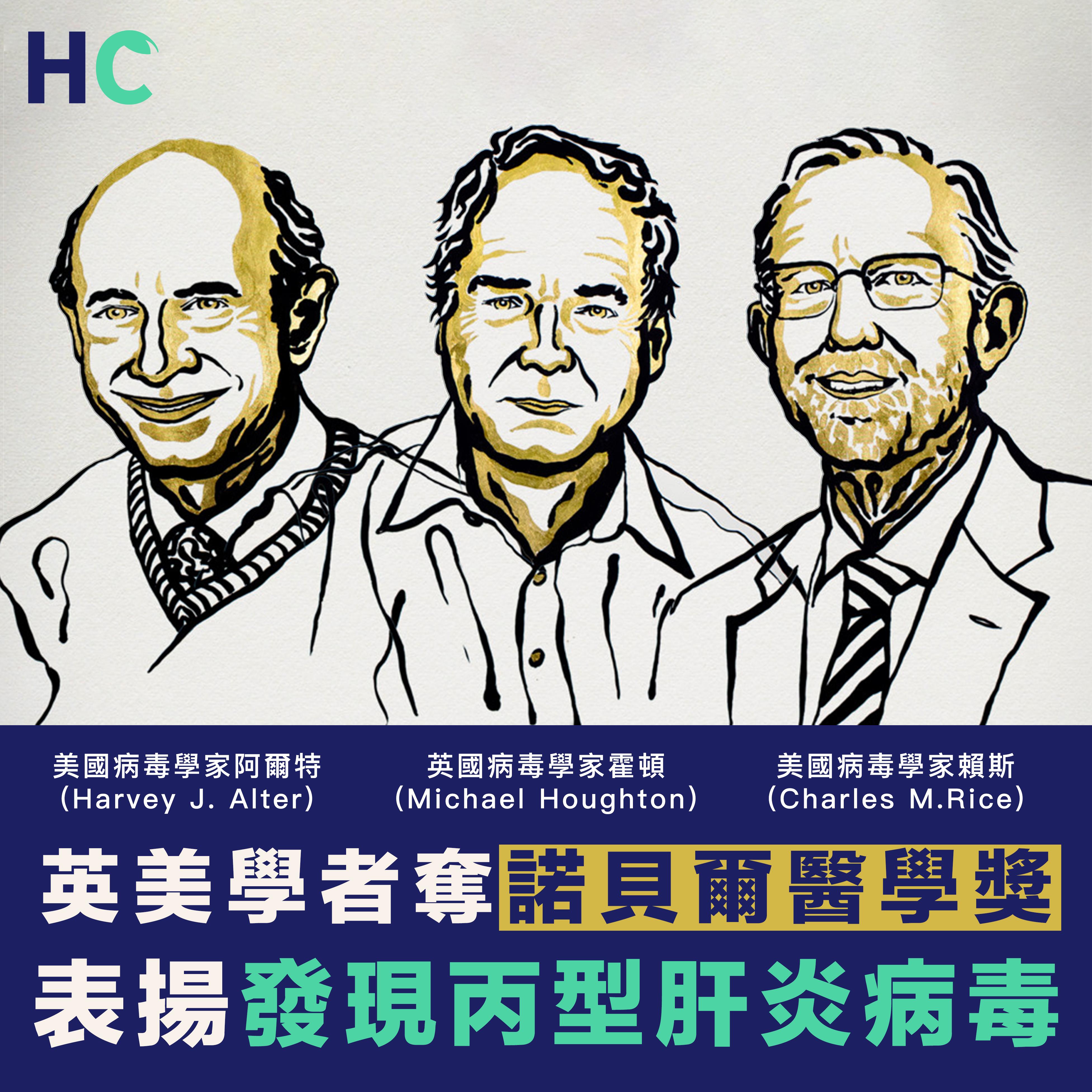 【諾貝爾獎】英美學者奪諾貝爾醫學獎 表揚發現丙型肝炎病毒