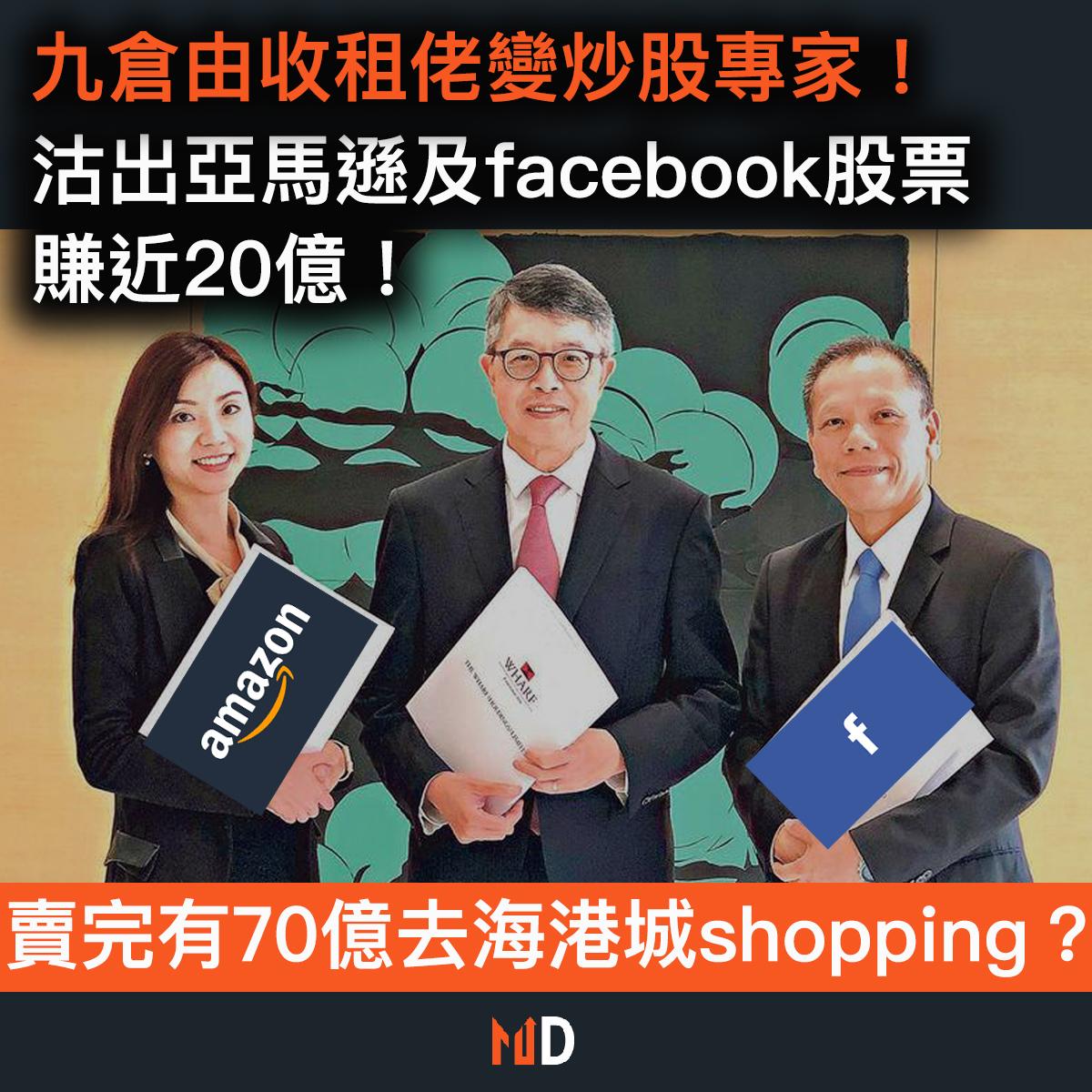 【市場熱話】九倉由收租佬變炒股專家!沽出亞馬遜及facebook股票賺近20億