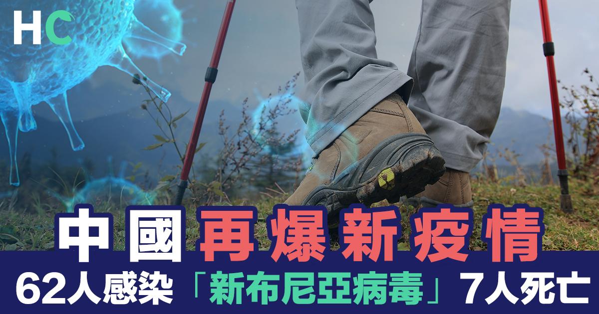 【#醫療熱話】中國再爆新疫情 62人感染「新布尼亞病毒」7人死亡