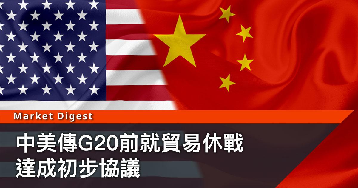 中美傳G20前就貿易休戰 達成初步協議