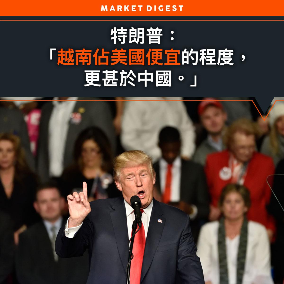 特朗普: 「越南佔美國便宜的程度, 更甚於中國。」
