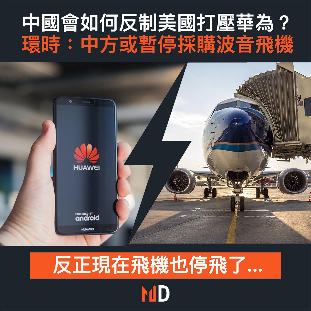【市場熱話】中國會如何反制美國打壓華為?環時:中方或暫停採購波音飛機