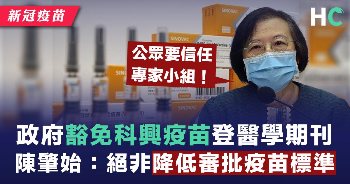 政府豁免科興登醫學期刊 陳肇始:絕非降低審批疫苗標準