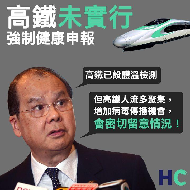 【#武漢肺炎】高鐵未設強制健康申報 張建宗:會密切留意情況