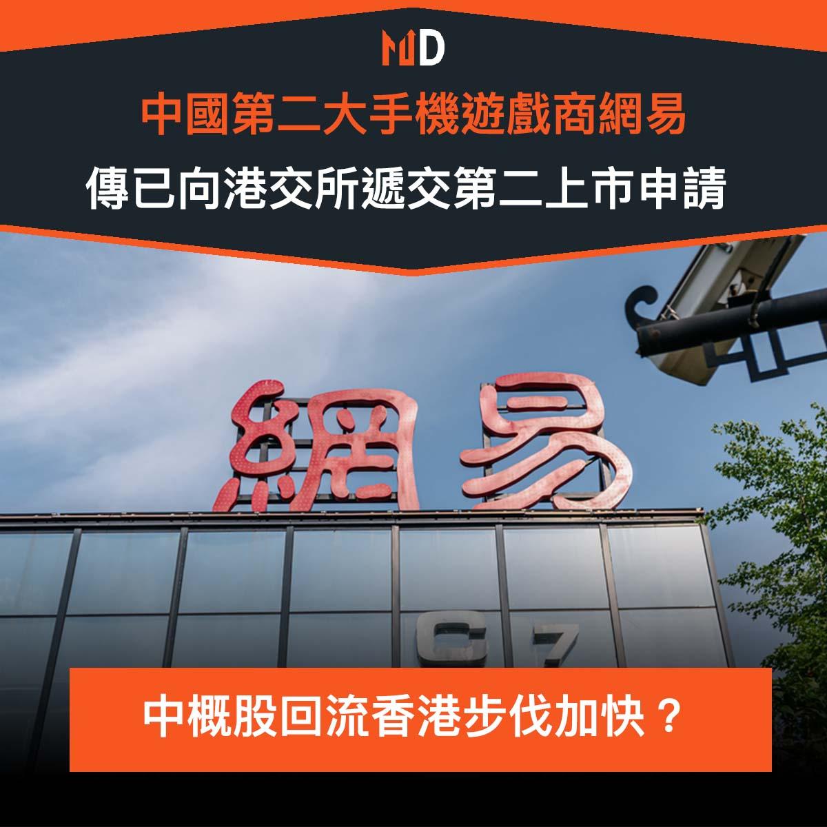 【#市場熱話】中國第二大手機遊戲商網易傳已向港交所遞交第二上市申請