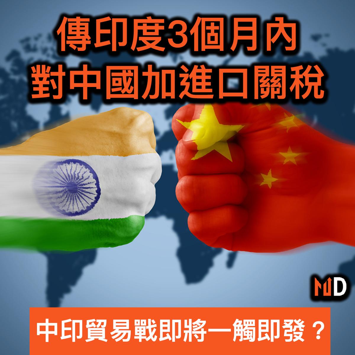 【市場熱話】傳印度3個月內對中國加進口關稅