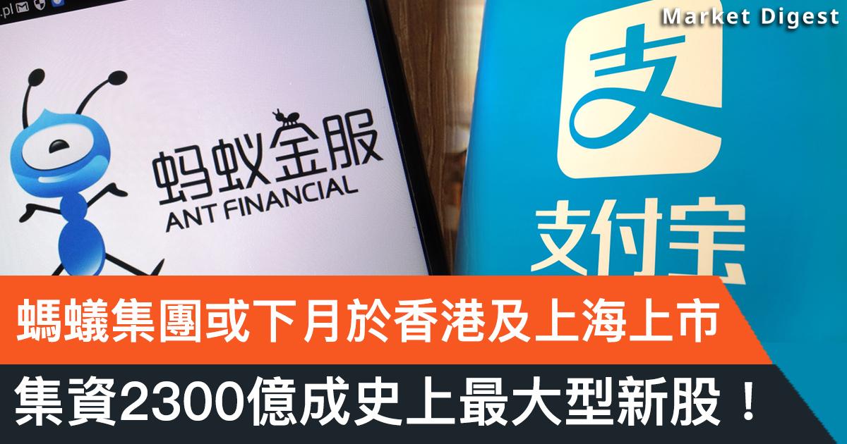 【重點新股】螞蟻集團或下月於香港及上海上市,集資2300億成史上最大型新股!