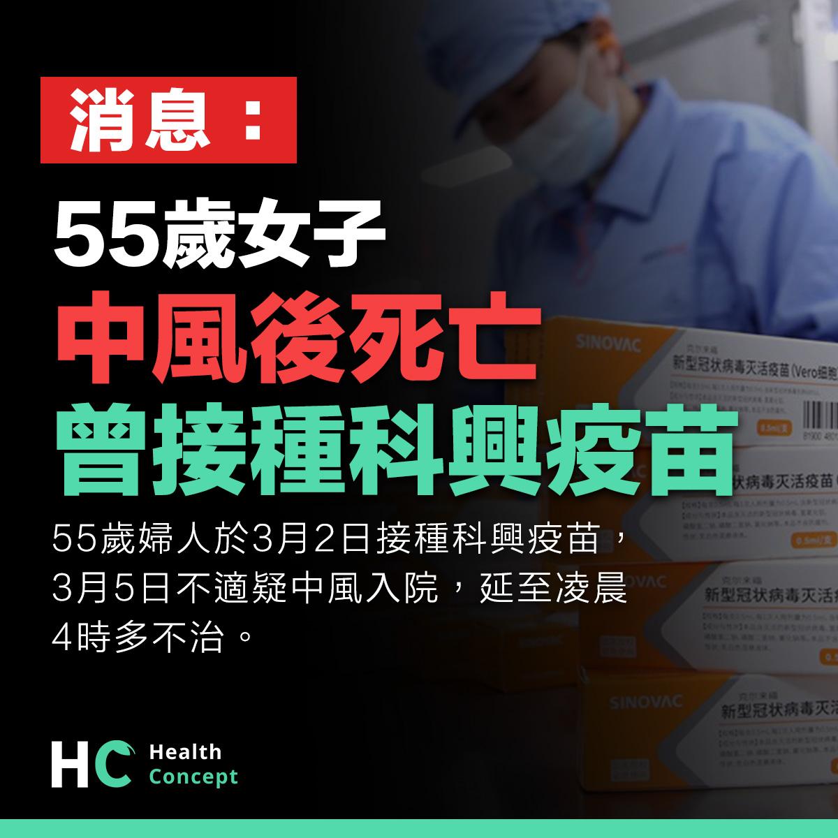 消息:55歲女人中風後死亡 曾接種科興疫苗