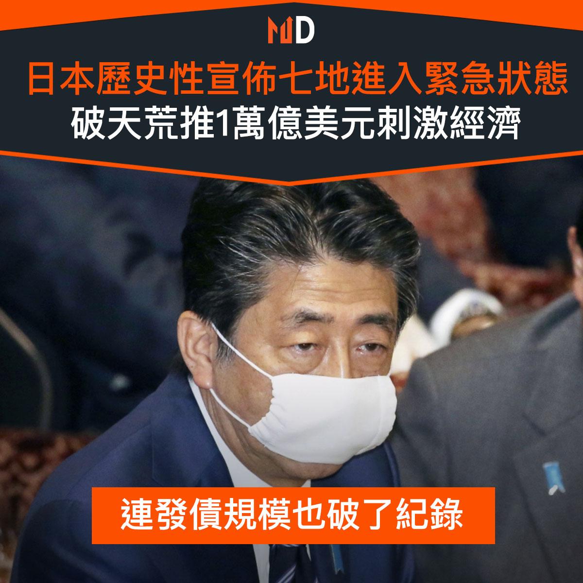 【市場熱話】日本宣佈東京等七地進入緊急狀態,花旗預計第2季GDP或下跌20%