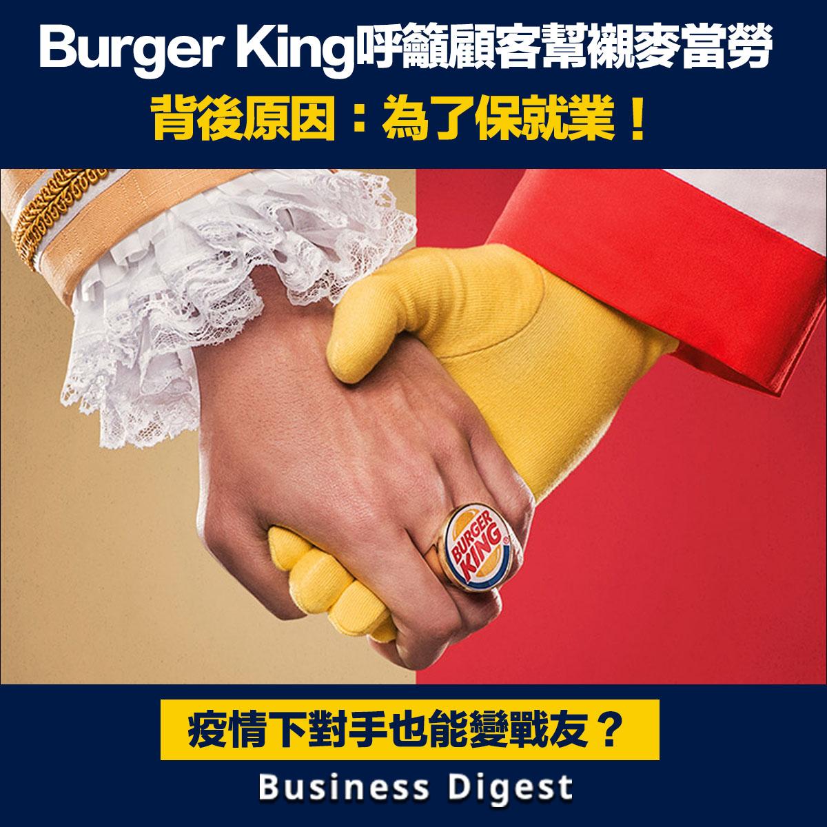 英國Burger King就在社交媒體上發文,希望顧客不但止幫襯它們,也請他們同時支持自己的對手們