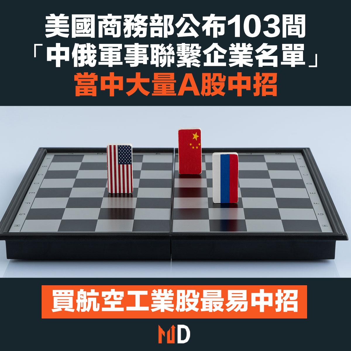 美國商務部公布103間「中俄軍事聯繫企業名單」,當中大量A股中招
