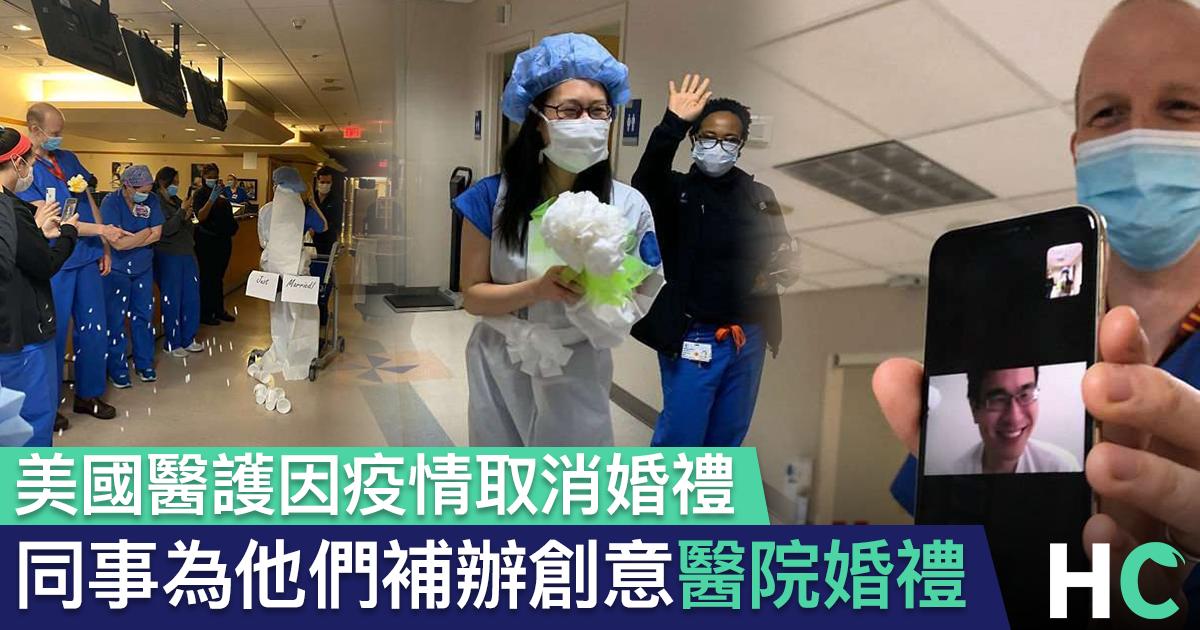 【#武漢肺炎】美國醫護因疫情取消婚禮 同事為他們補辦創意醫院婚禮