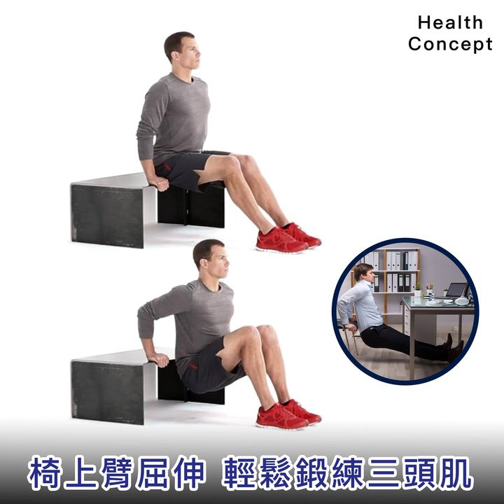【#簡易健身法】椅上臂屈伸 輕鬆鍛鍊三頭肌