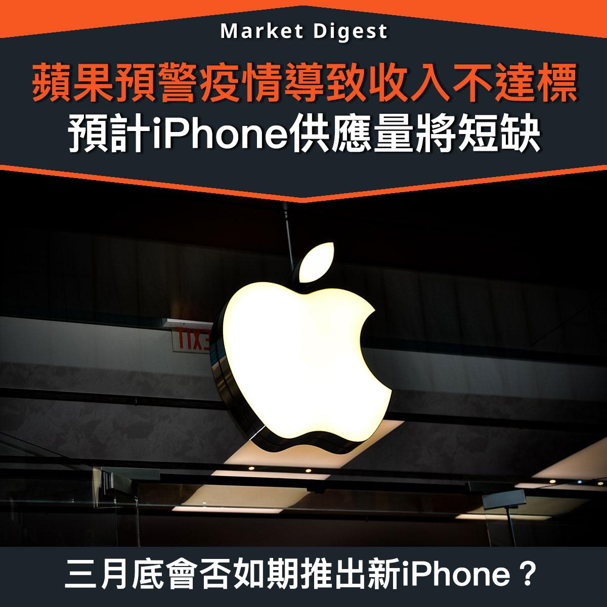 【武漢肺炎】蘋果預警疫情導致收入不達標,預計iPhone供應量將短缺