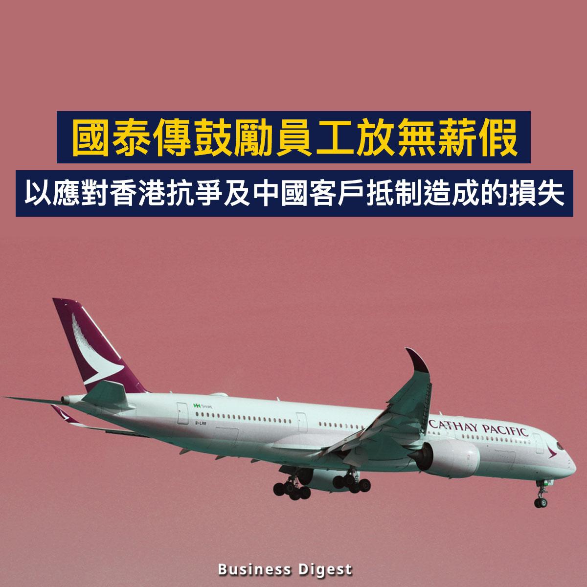 【商業熱話】國泰傳鼓勵員工放無薪假,以應對香港抗爭及中國客戶抵制造成的損失
