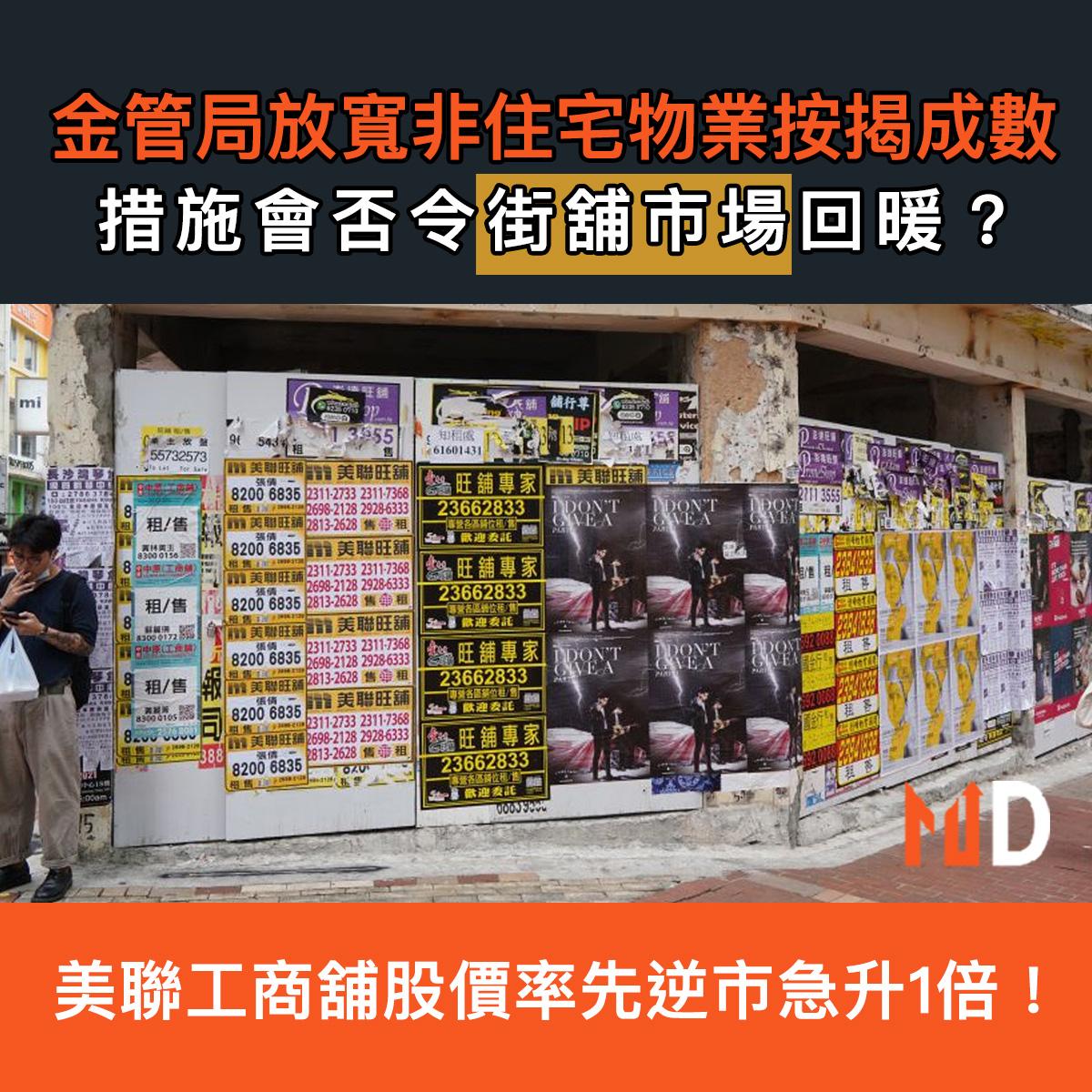 【市場熱話】金管局放寬非住宅物業按揭成數,措施會否令街舖市場回暖?