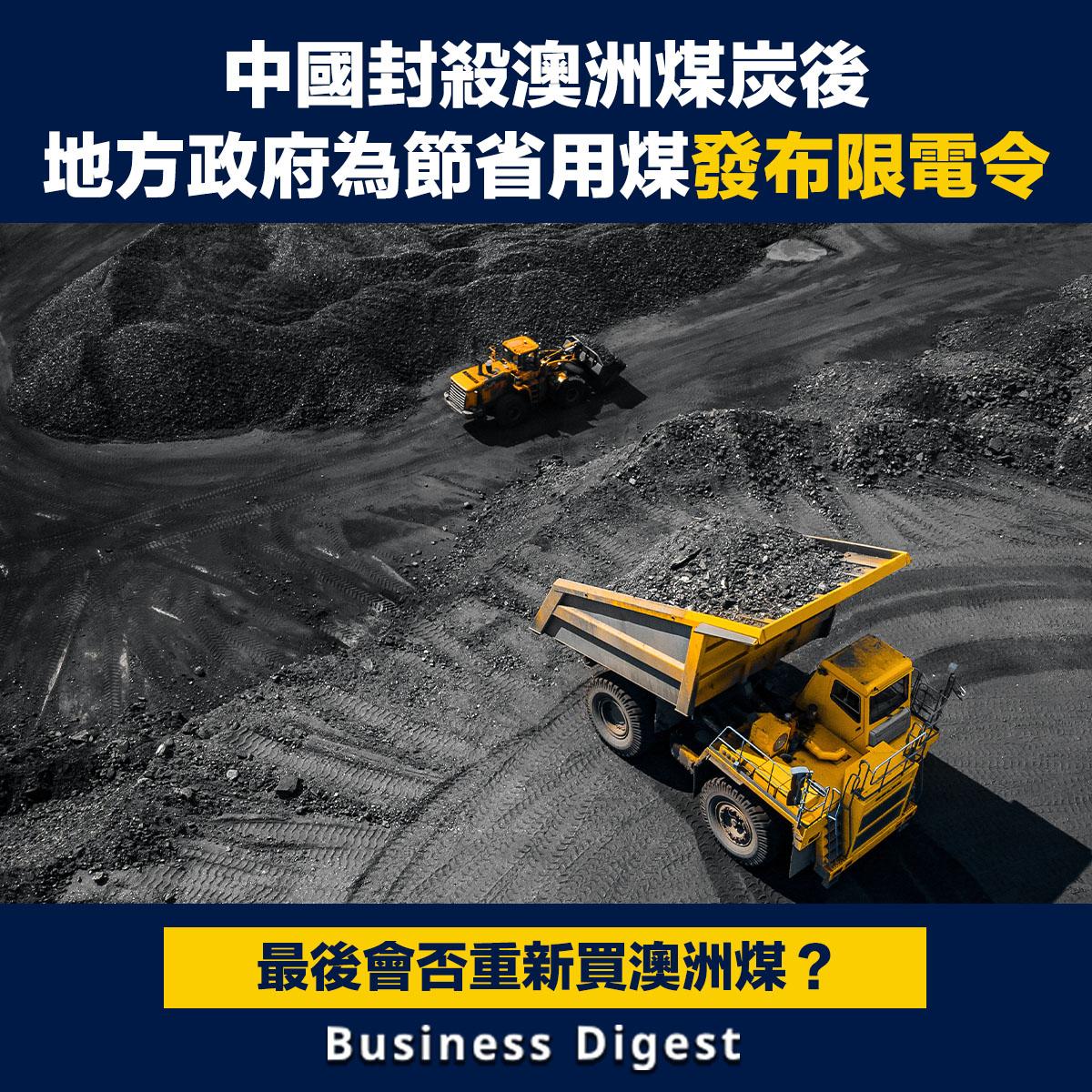 中國封殺澳洲煤炭後,地方政府為節省用煤發布限電令