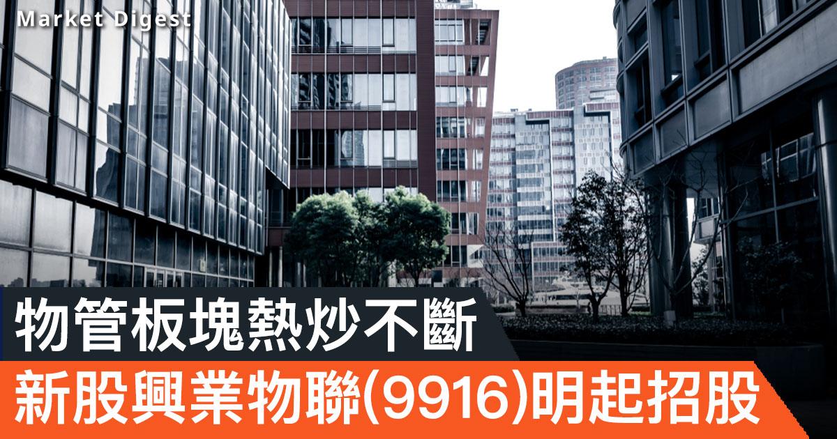 【新股速遞】物管板塊熱炒不斷,新股興業物聯(9916)明起招股