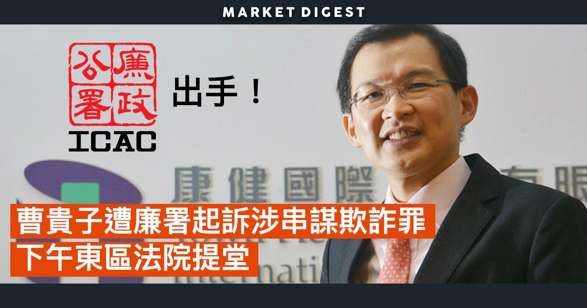 曹貴子遭廉署起訴涉串謀欺詐罪  下午東區法院提堂