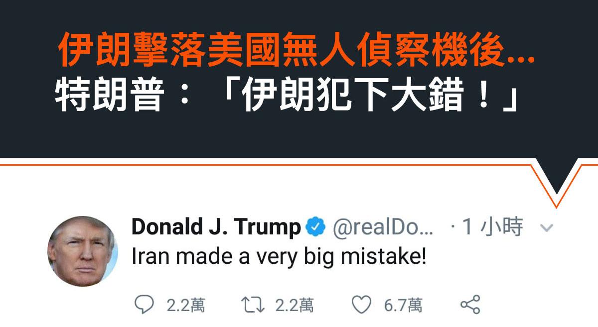 伊朗擊落美國無人偵察機後... 特朗普:「伊朗犯下大錯!」