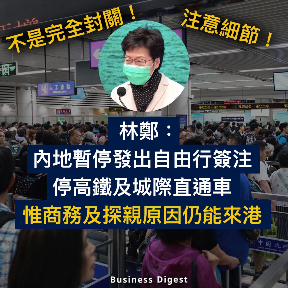 【全城關注】 林鄭月娥今日公佈了什麼措施?一定要注意細節!