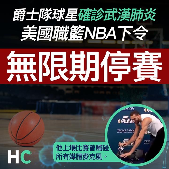 【#武漢肺炎】 爵士隊球星確診武漢肺炎 NBA下令無限期停賽