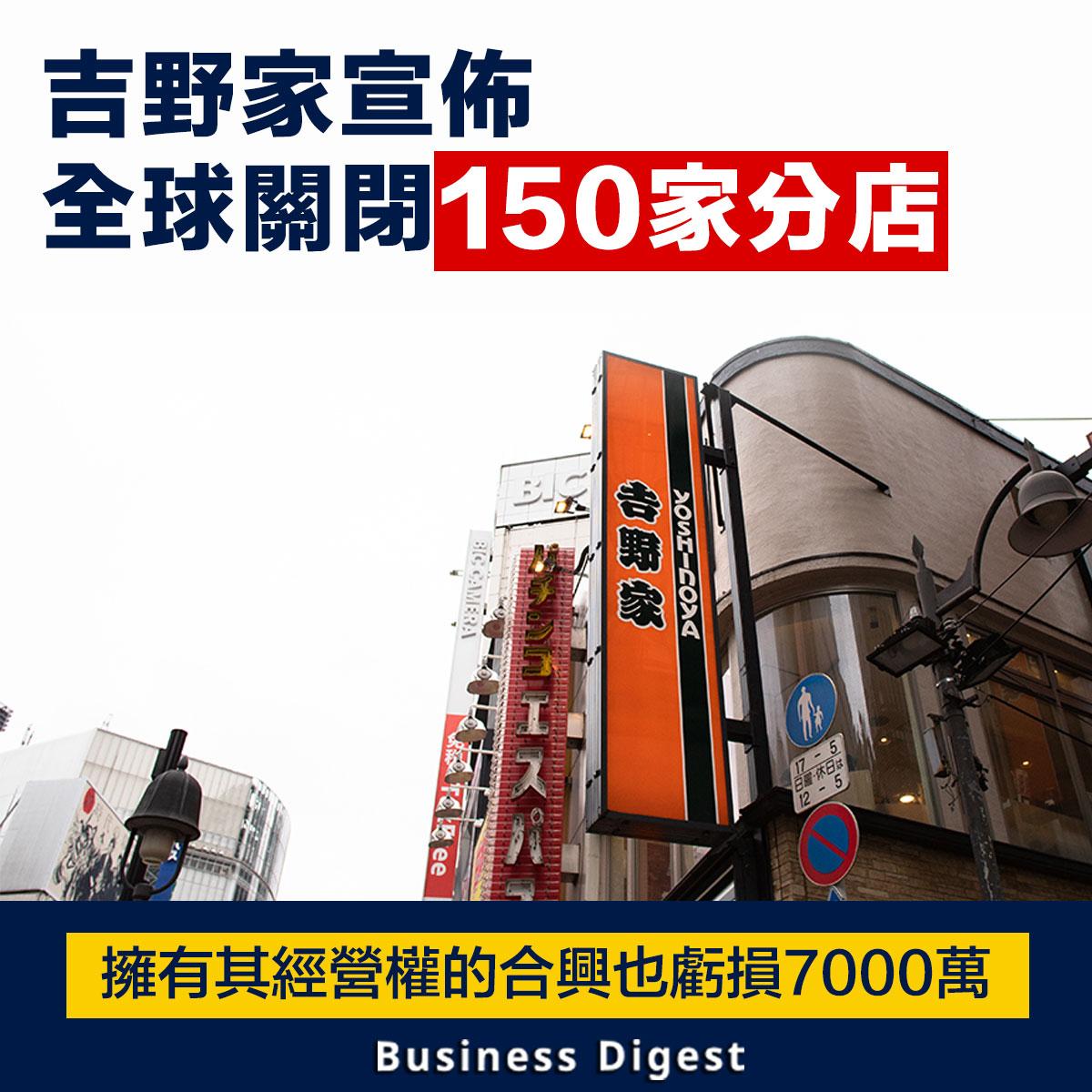 【商業熱話】吉野家宣佈全球關閉150家分店