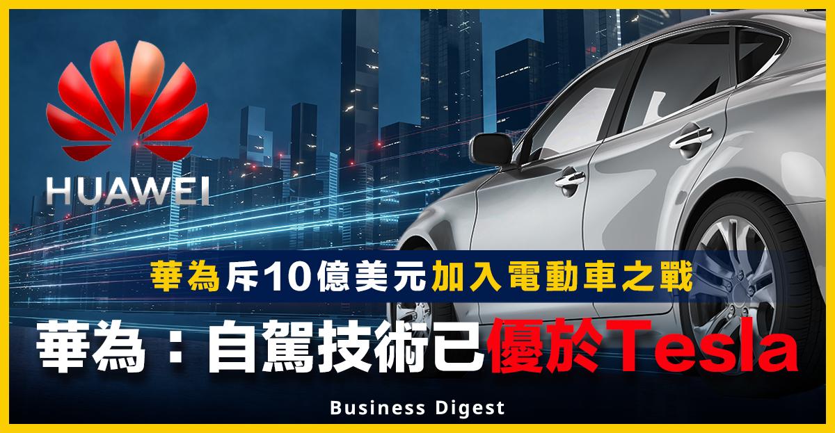 華為將投資10億美元研發自動駕駛和電動車技術