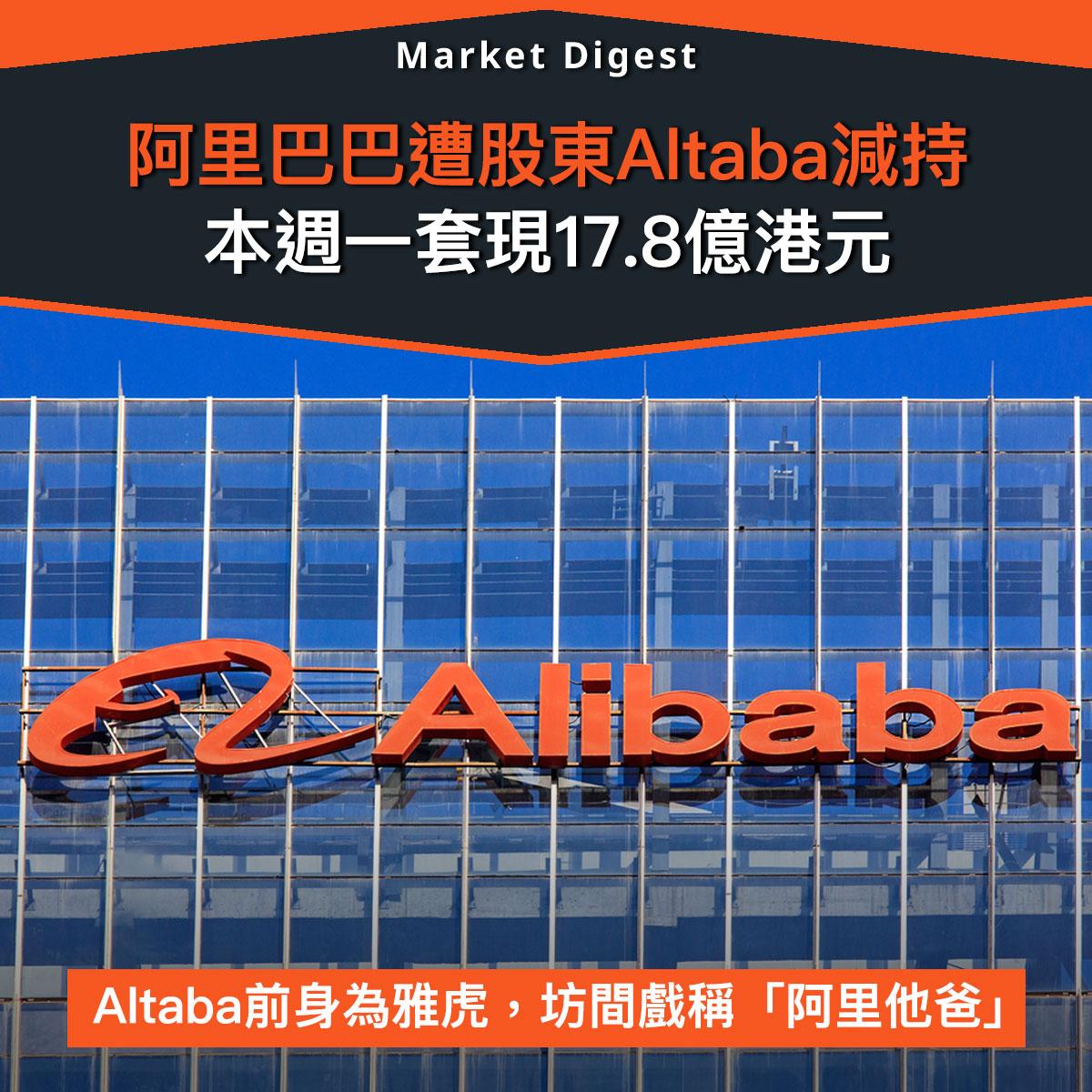 【市場熱話】阿里巴巴遭股東Altaba減持,本週一套現17.8億港元