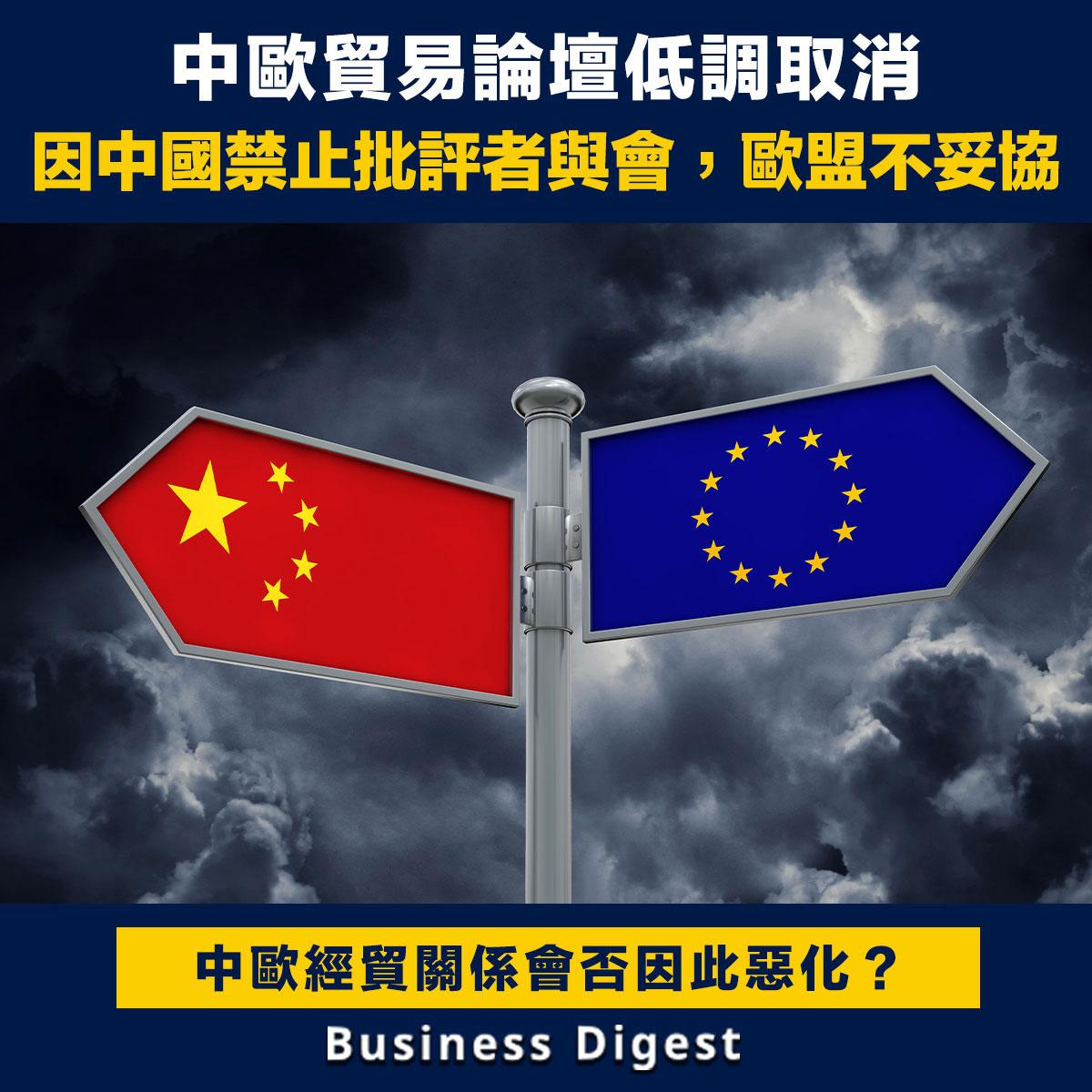 中歐貿易論壇低調取消,因中國禁止批評者與會,歐盟不妥協