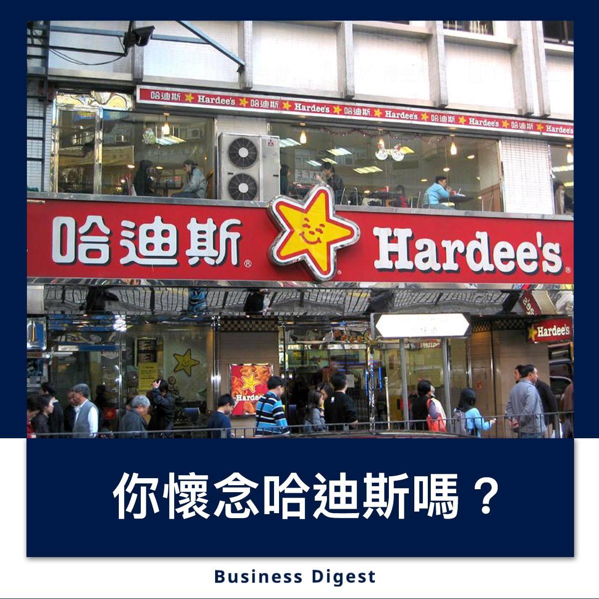 【昔日快餐】你懷念哈迪斯嗎?