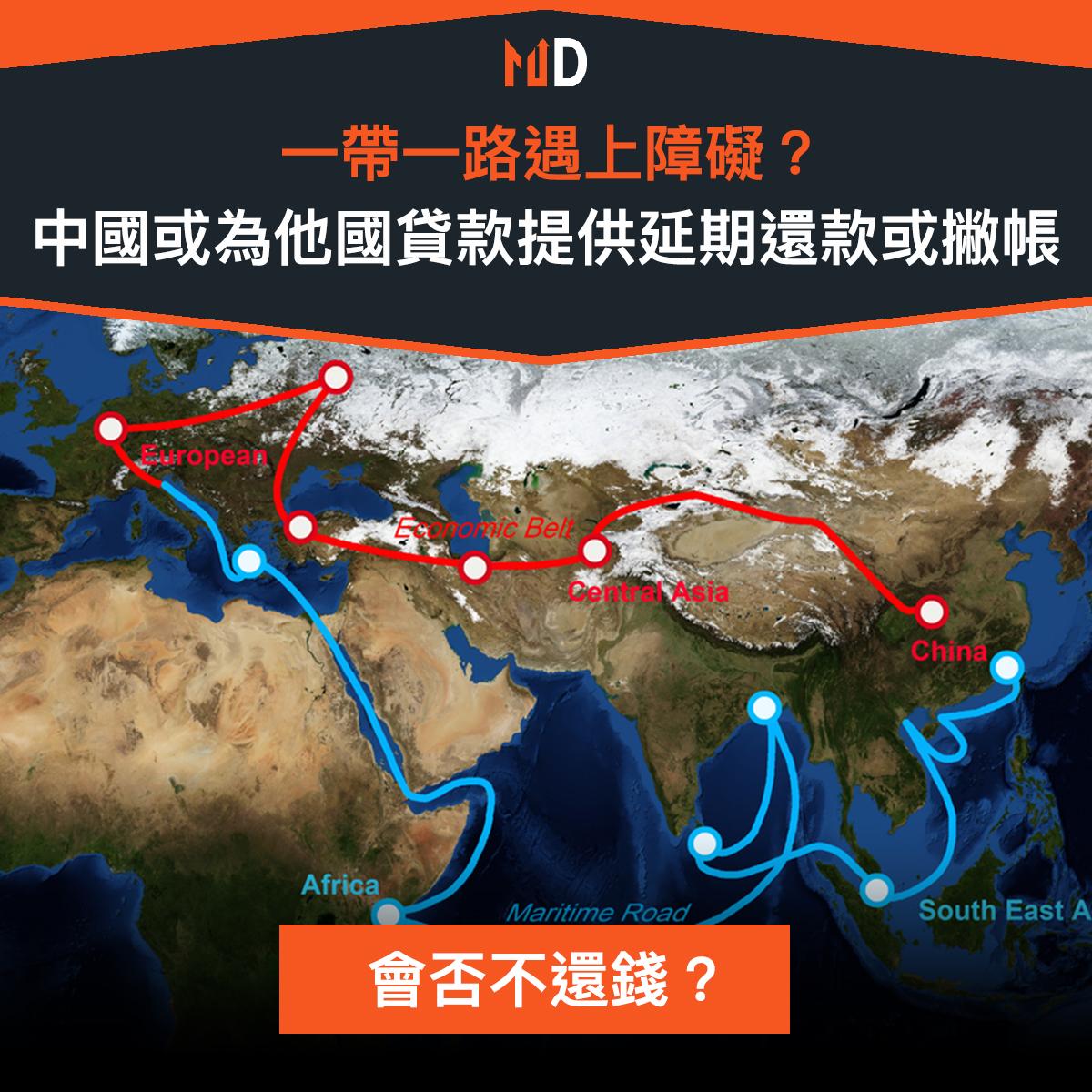 【#市場熱話】一帶一路遇上障礙?中國或為他國貸款提供延期還款或撇帳