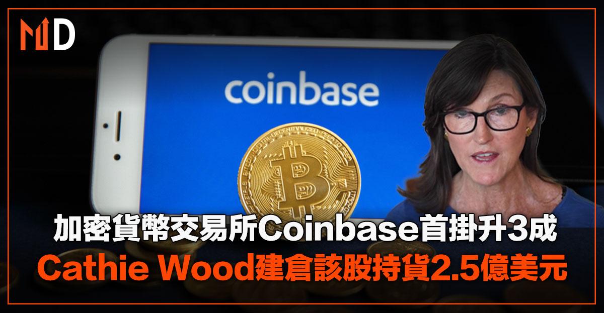 連登契媽Cathie Wood買入Coinbase