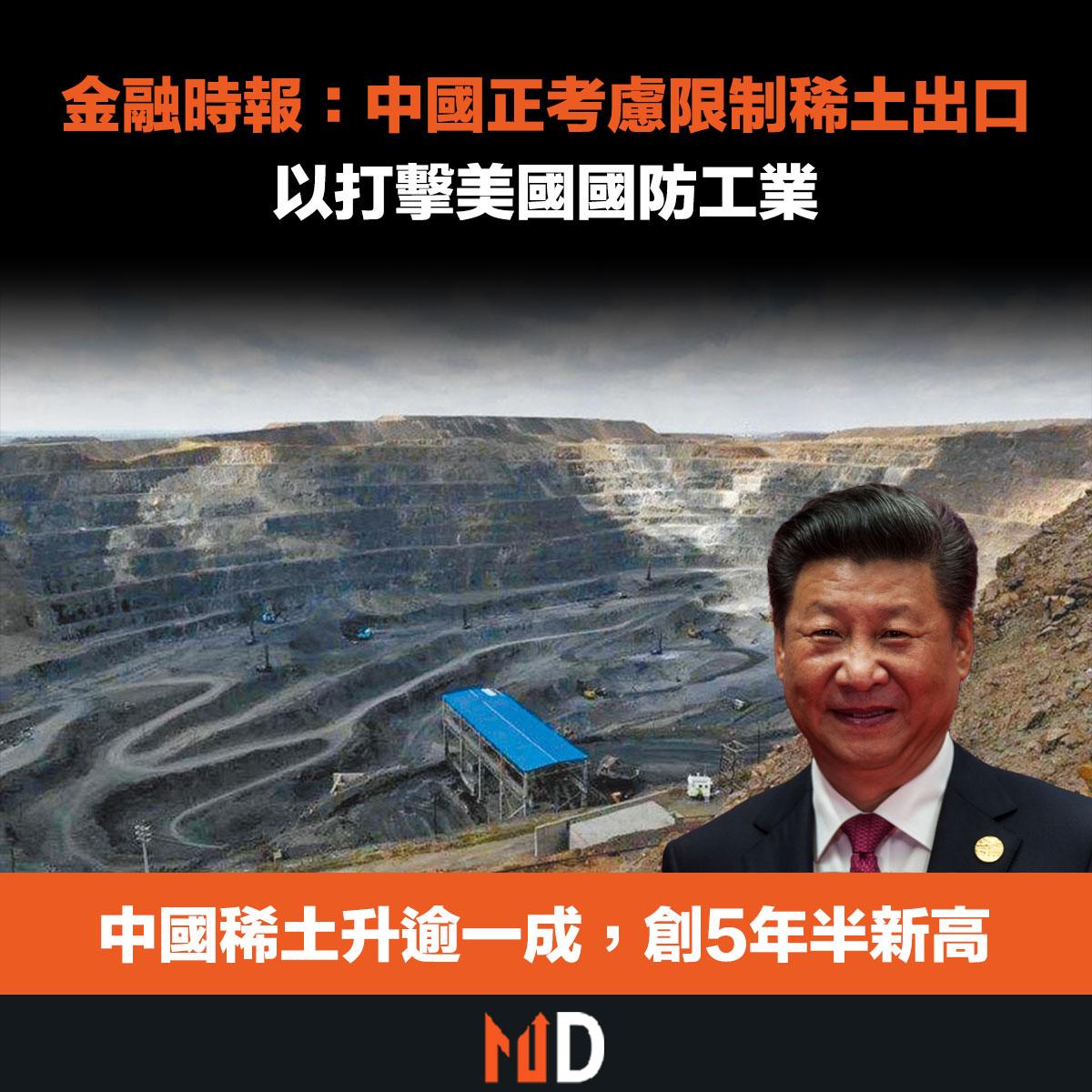 【市場熱話】金融時報:中國正考慮限制稀土出口,以打擊美國國防工業