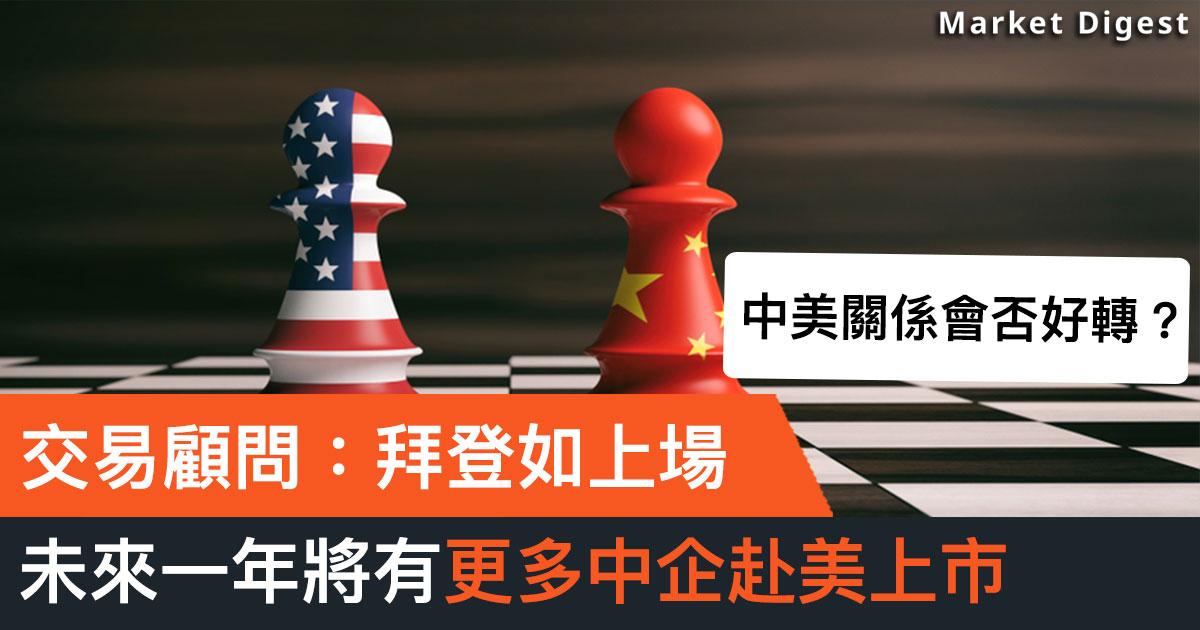 中美關係會否好轉?