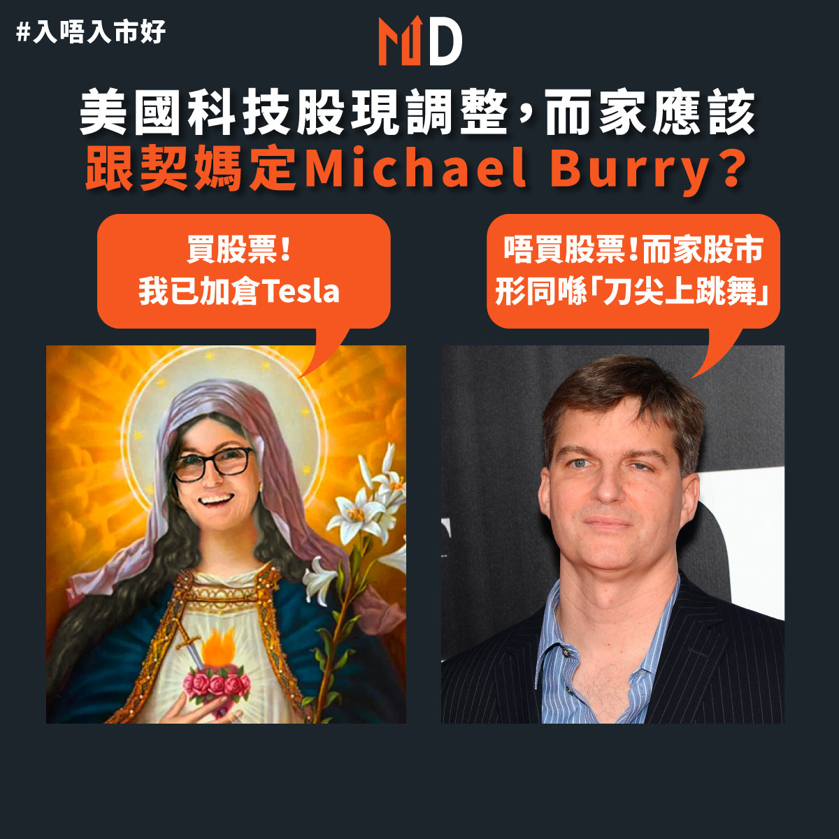 美國科技股現調整,而家應該跟契媽定Michael Burry?