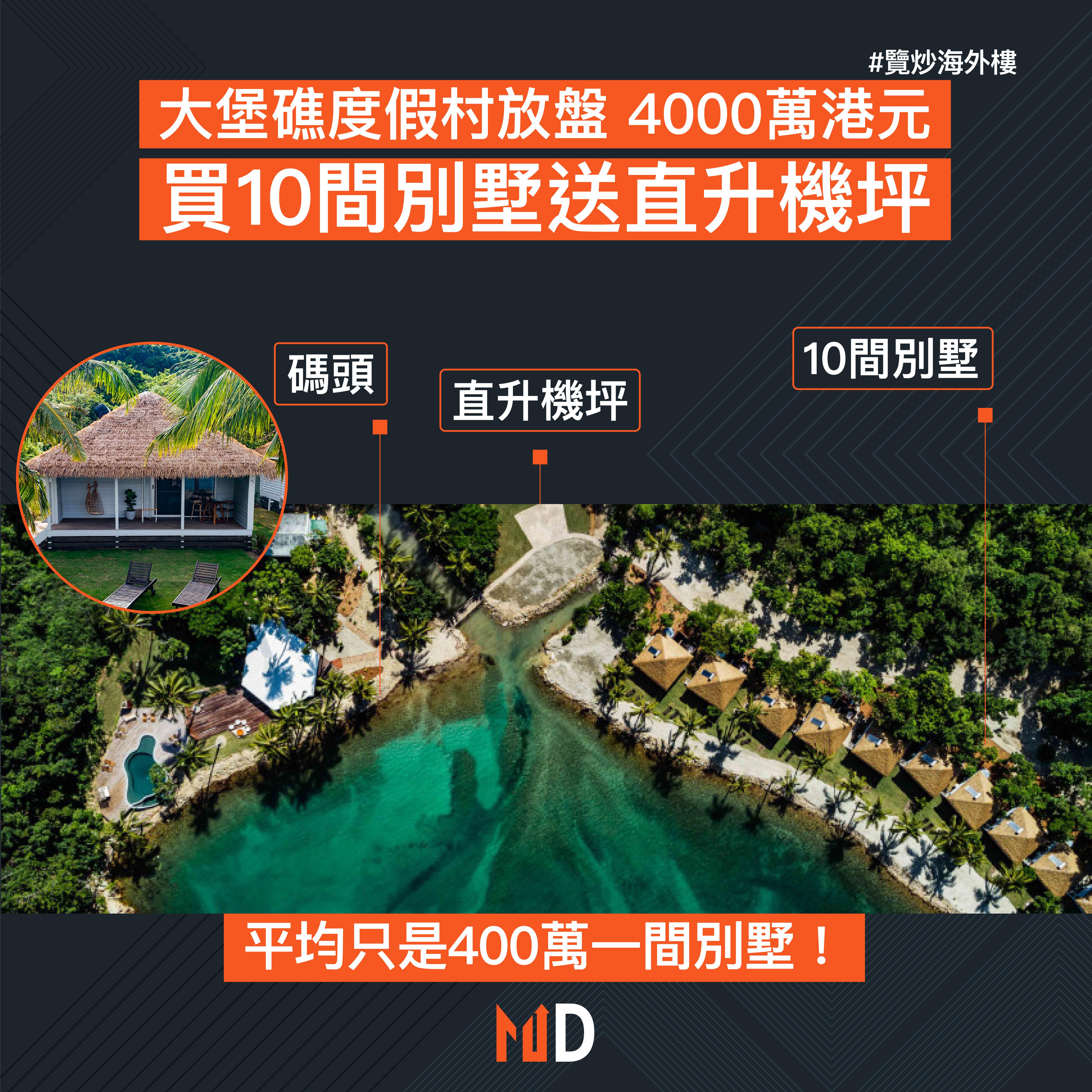 【覽炒海外樓】大堡礁度假村放盤 4000萬港元買10間別墅送直升機坪