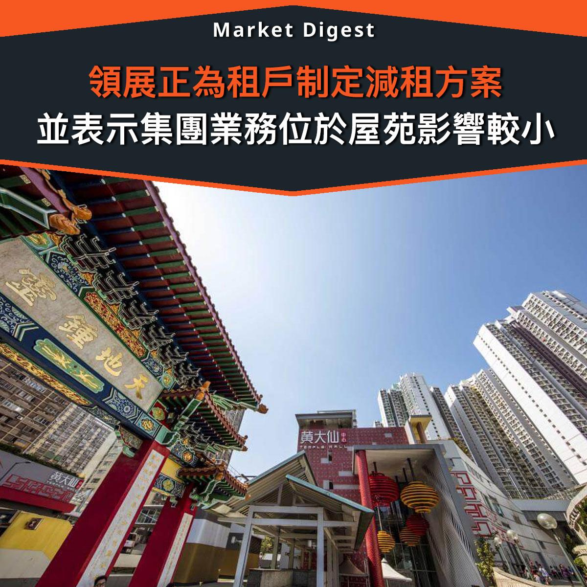 【市場熱話】領展正為租戶制定減租方案,集團主要業務位於屋苑影響較小
