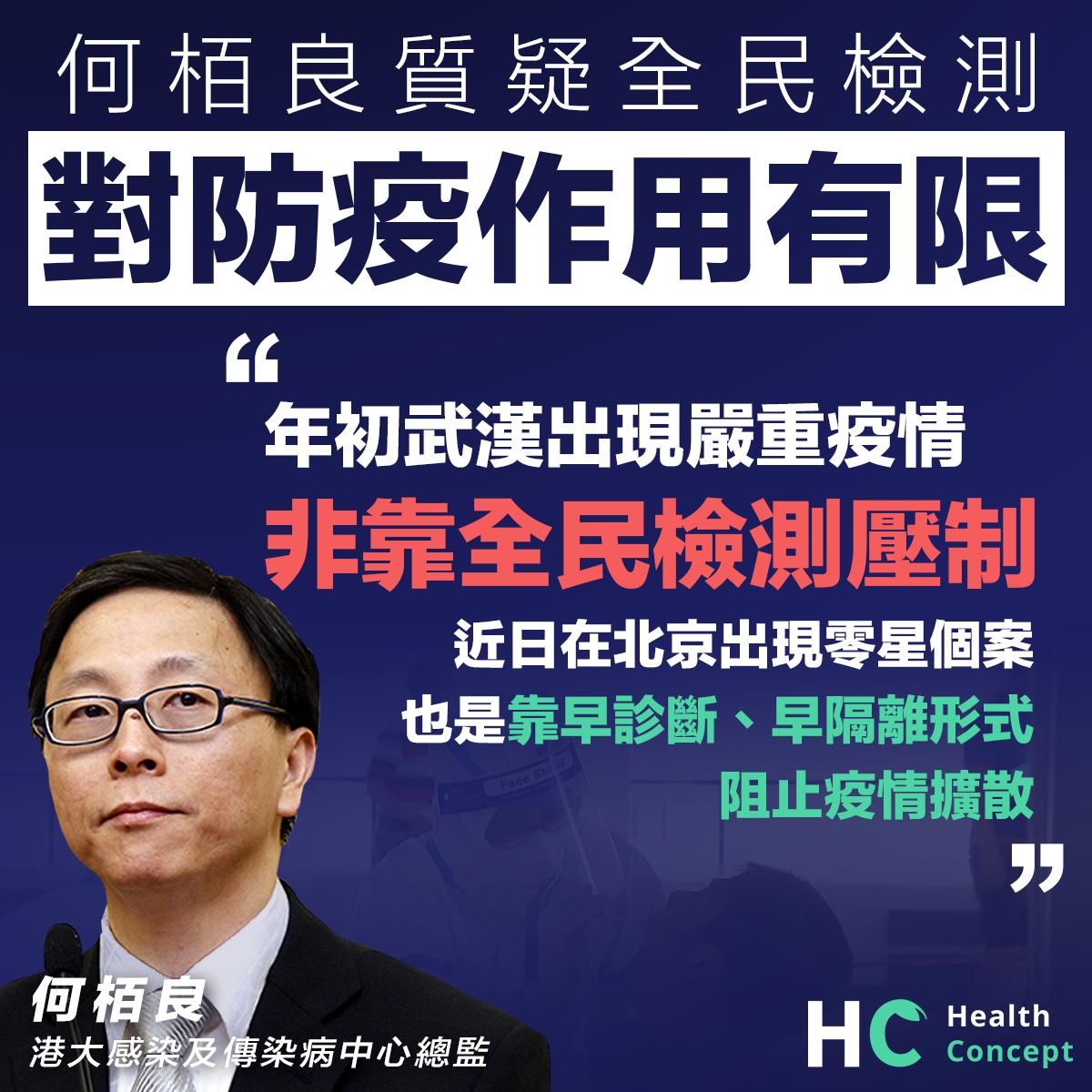 【新型肺炎】何栢良質疑全民檢測 對防疫作用有限